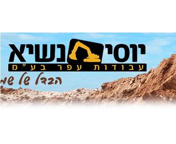 ברצינות עבודות עפר במרכז | עבודות עפר DF-71